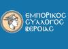 Εμπορικός Σύλλογος Βεροίας :«Ευχαριστήρια & Συγχαρητήρια επιστολή»