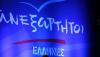 Επίθεση ΑΝΕΛ σε Μητσοτάκη: Ο «τζάμπα μάγκας» είσαι εσύ που παραχωρείς αμαχητί τη Μακεδονία