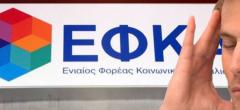 ΕΦΚΑ: Συμψηφισμοί εισφορών για 250.000 μισθωτούς με μπλοκάκι
