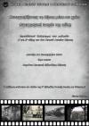 Παρουσίαση Εκπαιδευτικού Προγράμματος ΕΜΙΠΗ - 5ο ΓΕΛ Βέροιας