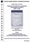 Βιβλιοπαρουσίαση της εργασίας του Στέργιου Αποστόλου στη Νάουσα, στο πλαίσιο της Η΄ Εβδομάδας Τοπικής Ιστορίας και Πολιτισμού