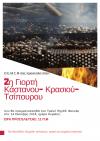 ΕΜΣ ΦΥΤΕΙΑΣ :Πρόσκληση στην 2η Γιορτή Τοπικών Παραδοσιακών Προϊόντων