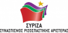 ΠΡΟΣΚΛΗΣΗ ΑΠΟ ΤΑ ΜΕΛΗ ΤΗΣ ΔΗΜΟΤΙΚΗΣ ΟΜΑΔΑΣ  ΣΥΡΙΖΑ