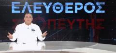 Επιστρέφει ο Γιώργος Τράγκας στην τηλεόραση με εκπομπή;