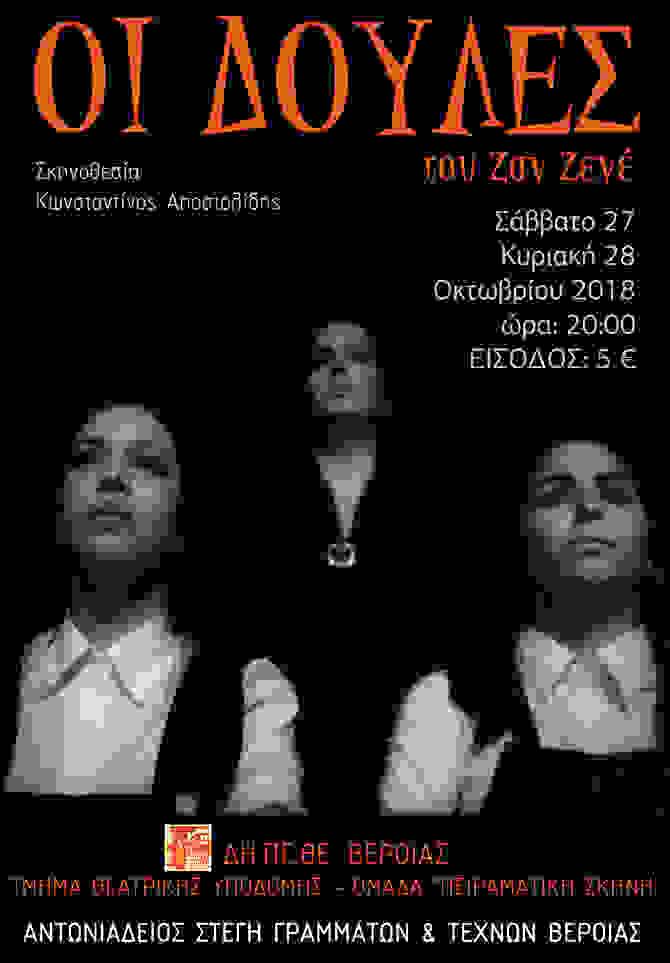 Ομάδα «Πειραματική Σκηνή» «Οι Δούλες» του Ζαν Ζενέ