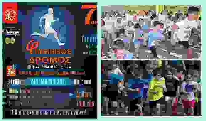 2ος παιδικός αγώνας στον Φιλίππειο δρόμο  Το πρόγραμμα των αγώνων