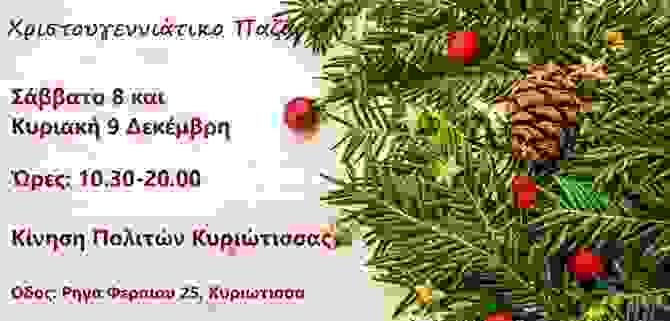 Χριστουγεννιάτικο Παζάρι της Κίνησης Πολιτών Κυριώτισσας