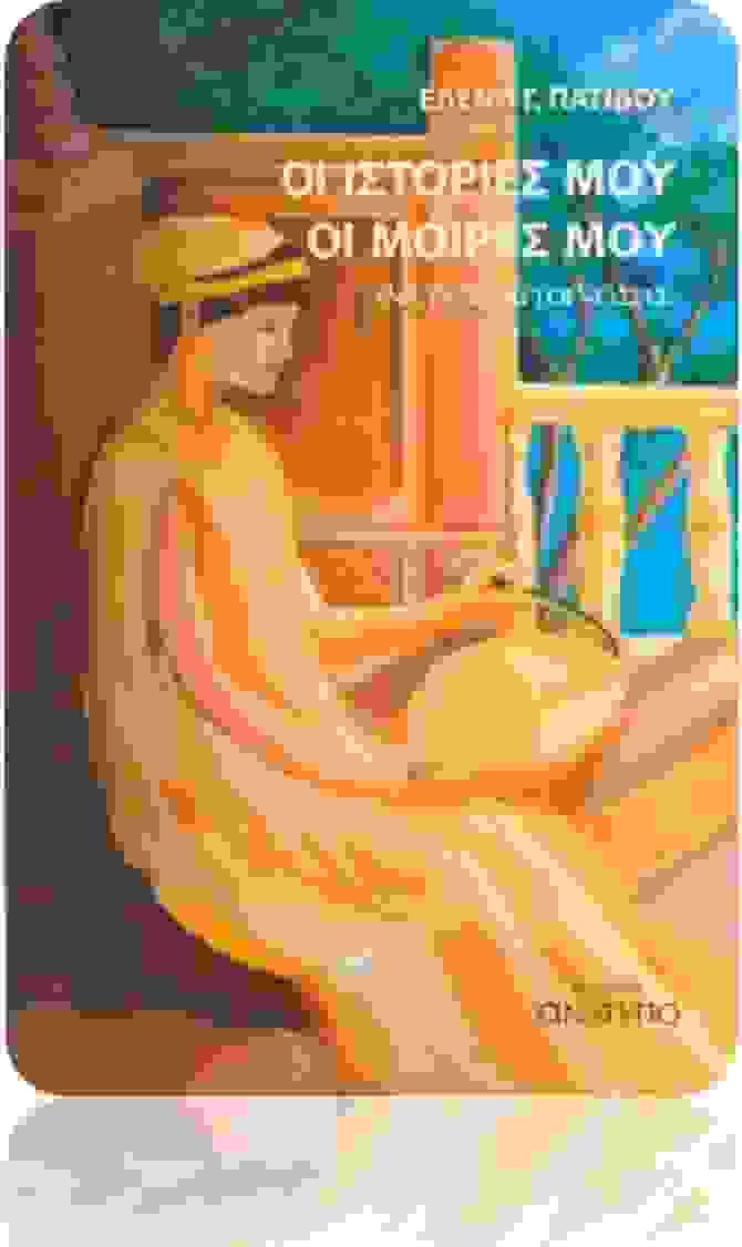 Ο Σύλλογος Κοινωνικής Παρέμβασης «ΕΡΑΣΜΟΣ» και οι εκδόσεις «ΑΝΑΤΥΠΟ» σας προσκαλούν στην παρουσίαση του βιβλίου της Ελένης Γ. Πατίδου «ΟΙ ΙΣΤΟΡΙΕΣ ΜΟΥ ΟΙ ΜΟΙΡΕΣ ΜΟΥ» ένα ταξίδι αυτογνωσίας.