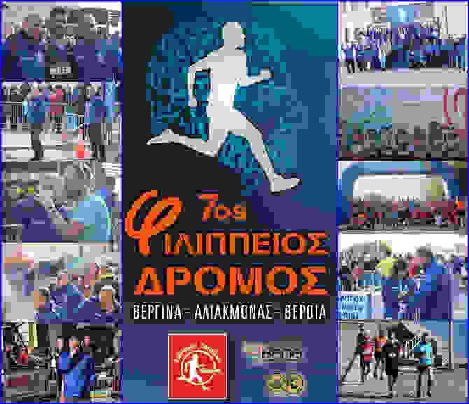 Με τέλειες καιρικές συνθήκες ολοκληρώθηκε με μεγάλη επιτυχία το διήμερο αγωνιστικών εκδηλώσεων του 7ου Φιλίππειου δρόμου