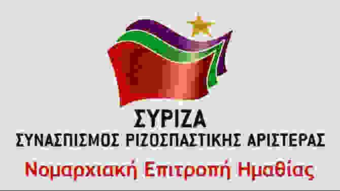 Ν.Ε ΣΥΡΙΖΑ ΗΜΑΘΙΑΣ: Οι επίδοξοι πολιτευτές της ΝΔ έχουν πάθει συλλογική παράκρουση ή  βρίσκονται στα πρόθυρα αντιπολιτευτικού αμόκ;