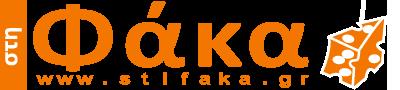 Στη Φάκα - Η Ηλεκτρονική Εφημερίδα του Νομού Ημαθίας